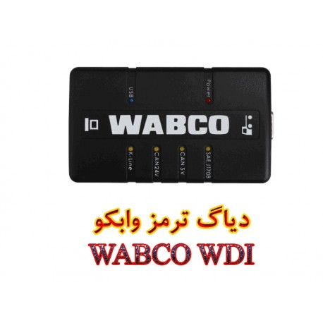 دیاگ ترمز وابکو WABCO WDIproduct_reduction_percent14,290,000.00 13,300,000.00