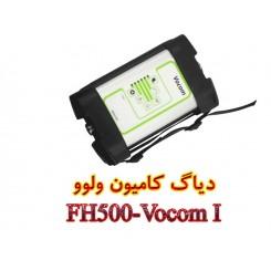 دیاگ کامیون ولوو ۸۸۸۹۰۳۰۰/FH500-Vocom I