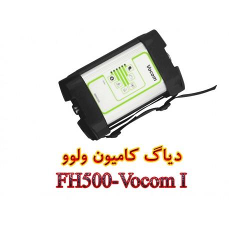 دیاگ کامیون ولوو ۸۸۸۹۰۳۰۰/FH500-Vocom I16,990,000.00 16,990,000.00