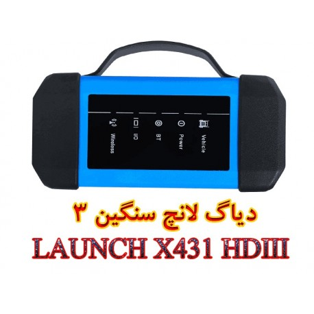 دیاگ لانچ سنگین LAUNCH X431 HDIII - 3